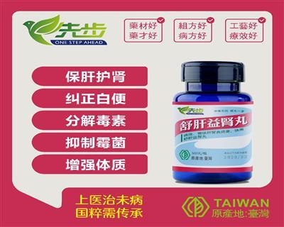 台湾先步鸽药-舒肝益肾丸-丸剂