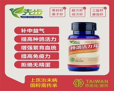 台湾先步鸽药-种鸽活力丸-丸剂