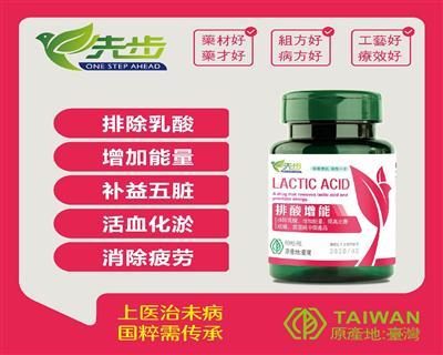 台湾先步鸽药-排酸增能 胶囊剂