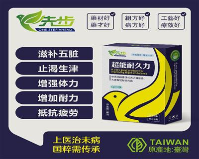 台湾先步鸽药-超能耐久力 超微