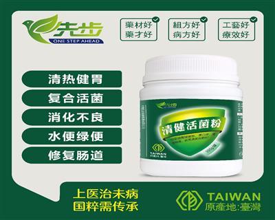 台湾先步鸽药-清健活菌粉 超微