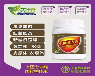 台湾先步鸽药-全能金方粉 超微