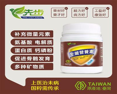 台湾先步鸽药-全能营养素-超微