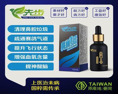 台湾先步  鼻通1号  清理鸽子鼻腔垃圾,疏通呼吸系统