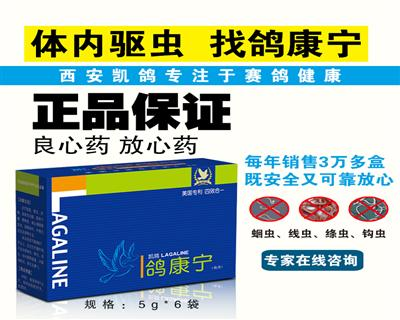 凯鸽【鸽康宁】5g*6袋  体内外虫 使用一次药效维持半年