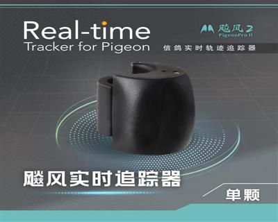 《预购》飚风信鸽赛鸽实时轨迹定位追踪器-《单颗》不含充电座