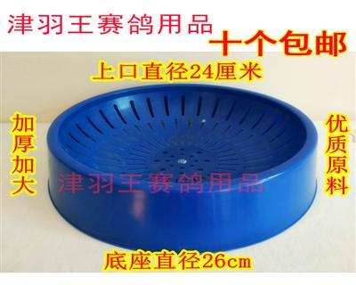 津羽王鸽具  大号塑料巢盆(底座直径26cm)