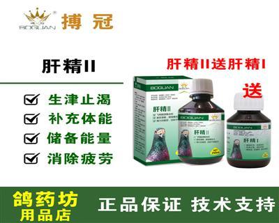搏冠鸽药【肝精2型】生津止渴促体能250ml/瓶(送肝精I)