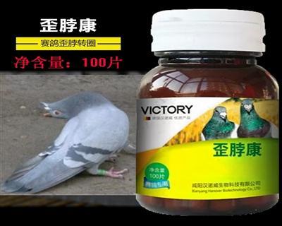 汉诺威鸽药【歪脖康】微生态制剂沙门氏菌 100片/瓶