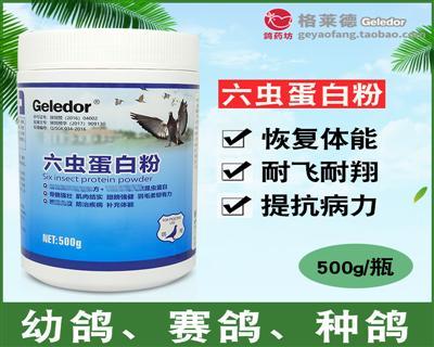 格莱德鸽药【六虫蛋白粉】补体能,强骨,昆虫蛋白 500克/瓶