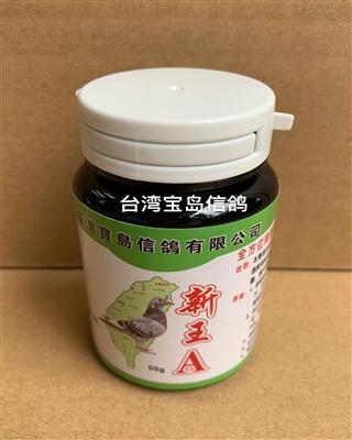 新王A小瓶-50克