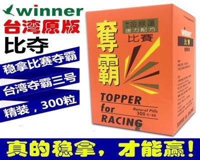 台湾稳拿比赛夺霸