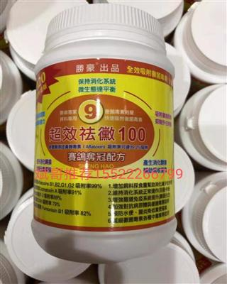 超强祛霉100-专门清除鸽子体内黄曲霉菌毒素