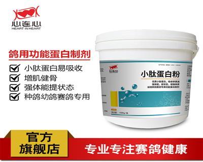 心连心小肽蛋白粉1000g