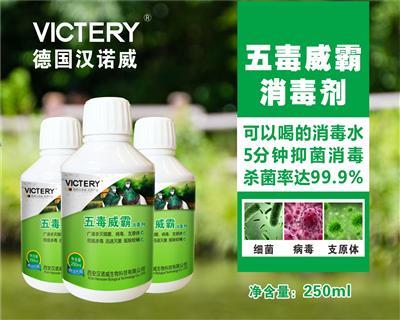 五毒威霸消毒剂:广谱杀灭细菌病毒支原体