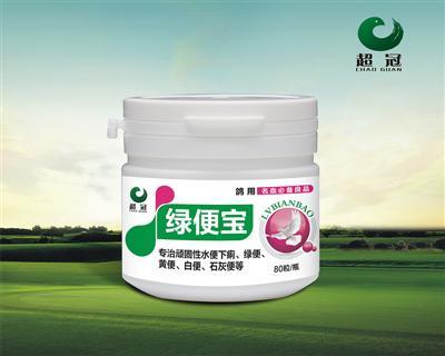 【超冠】新品绿便宝――止下痢  肠健康  增免疫