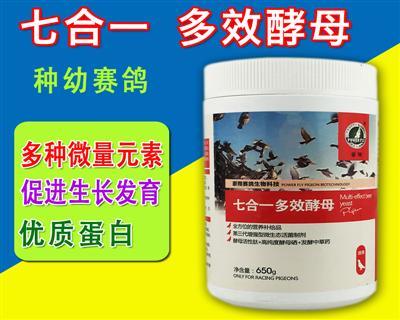 豪翔鸽用幼鸽七合一啤酒酵母粉 信鸽 鸽药 保健 鸽环 活菌