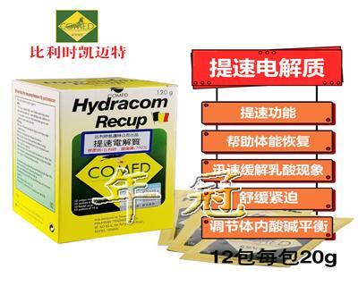 提速电解质 Hydracom Recup