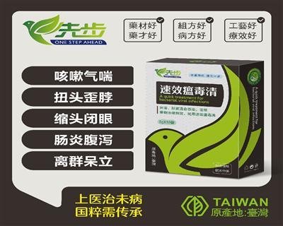 台湾先步鸽药-速效瘟毒清 超微粉