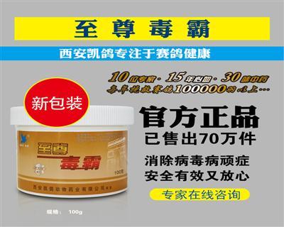 鸽药【至尊毒霸】100g/瓶病毒终极杀手 水绿稀便 歪脖