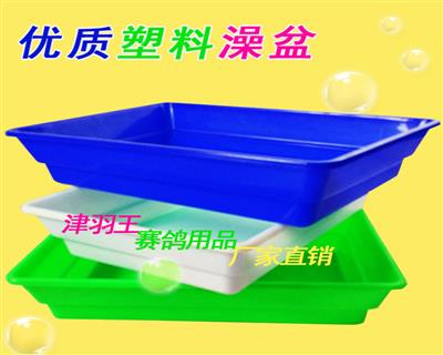 津羽王鸽具  塑料洗澡盆  浴盆