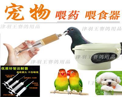 津羽王鸽具   塑钢针管(注射器)