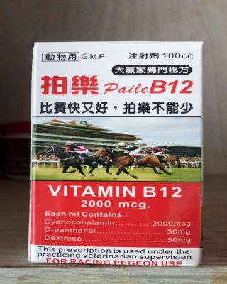 台湾鸽药【拍乐paile维生素B12
