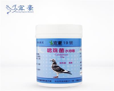 台湾宜豪19号鸽药��珠菌 口腔