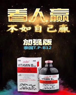 【泰国马牌】维生素B12(加强型)