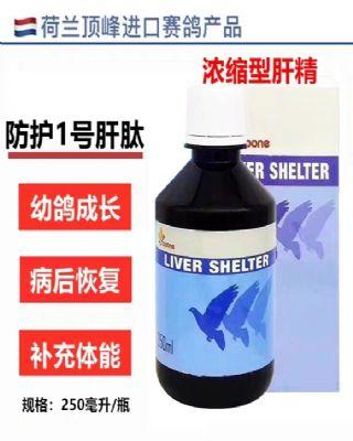 顶峰-肝钛(肝精)