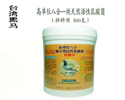 黑马高单位八合一纯天然活性乳酸菌 500