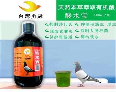 酸水宝--平衡肠道酸度、抑菌防霉、抑制原