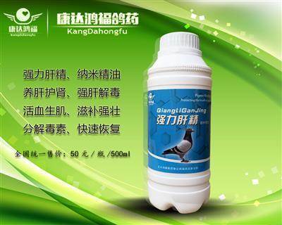 强力肝精(保肝护肾、强肝解毒、滋补强壮补、提高免疫力)