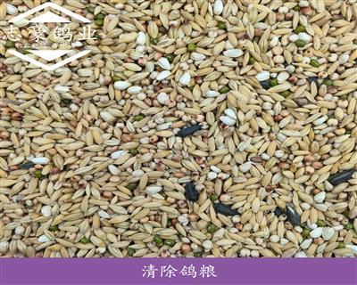 40斤清除鸽粮精品换羽饲料