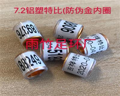 金色�热�7.2mm�X塑特比�h(防作弊)