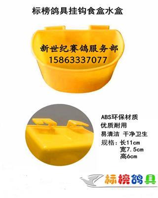 黄色大半圆挂盒--�z干净卫生,洗刷方便,适用于各种巢箱笼具�{