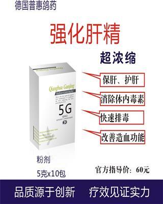 普惠.强化肝精 粉剂-(解毒保肝,清除体