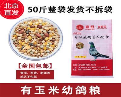 美顿宝鸽粮50斤斑鸠带玉米幼鸽赛飞鸽粮