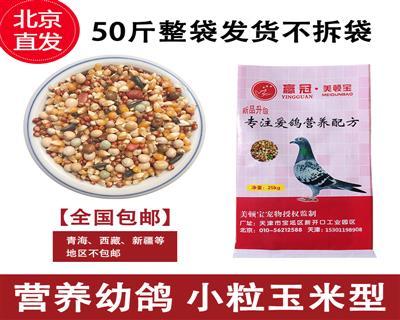 美顿宝小粒玉米50斤鸽子粮赛飞营养喷窝饲料鸟食观赏肉鸽斑鸠