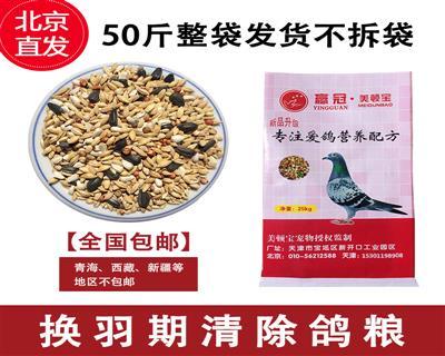 美顿宝鸽粮清除50斤营养料包邮斑鸠信鸽粮换毛期专用信鸽饲料