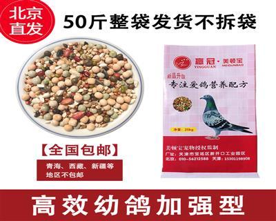 美顿宝高效幼鸽鸽粮50斤斑鸠鸟食成信赛鸽通用观赏鸽营养饲料