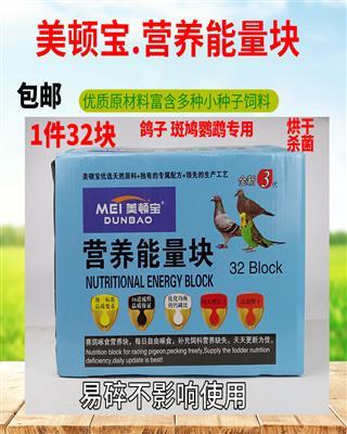 美顿宝营养能量块砂砂矿土烘干32块斑鸠鹦鹉鸟用鸽子粮保健沙