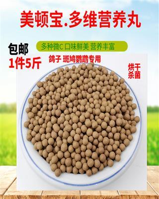 美顿宝鸽子红土营养维生素丸5斤鸟用保健沙赛鸽鸽粮蔬菜饲料补钙