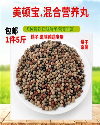 美顿宝营养混合丸5斤鸟用保健沙赛鸽鸽粮保健砂球饲料补钙