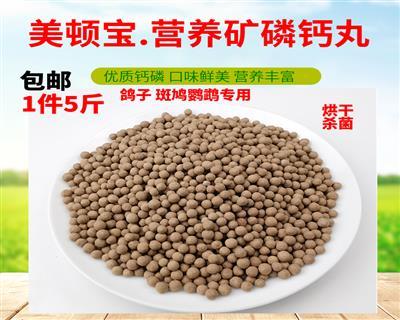 美顿宝鸽子红土营养矿磷钙丸5斤