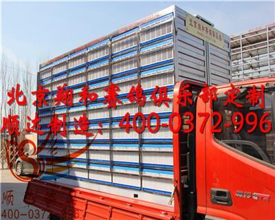 北京翔和赛鸽俱乐部定制/放飞笼/赛鸽集装箱/鸽笼