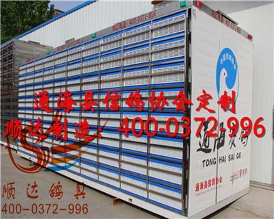 通海县信鸽协会