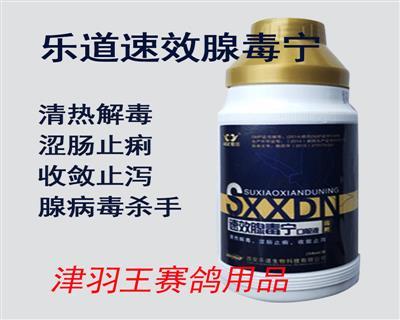 �返励�� 速效腺毒�� 250ml/瓶