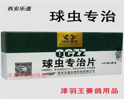 乐道爱鸽鸽药/球虫专治片/12