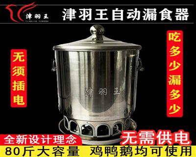津羽王 不锈钢自动漏食器 喂食机